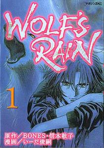 Wolf's Rain Manga1